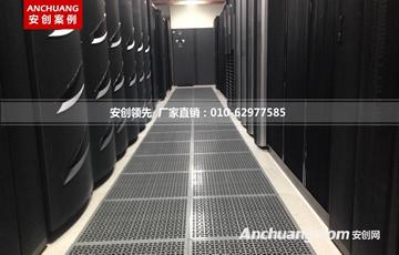 电子信息系统机房使用架空地板优化方案